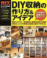 DIY収納の作り方&アイデア (学研ムック DIYシリーズ)