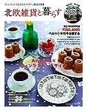北欧雑貨と暮らす no.10 (2017-05-08) 雑誌