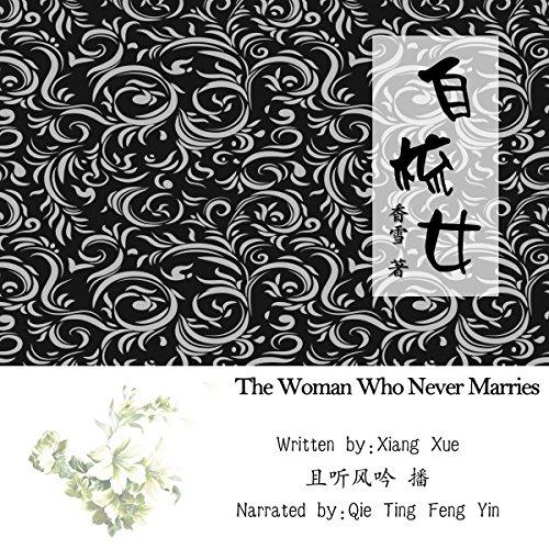 自梳女 - 自梳女 [The Woman Who Never Marries] audiobook cover art