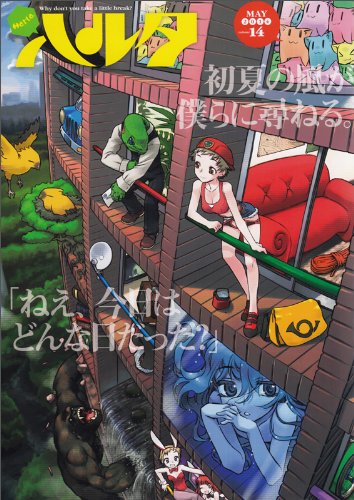 ハルタ 2014-MAY volume 14 (ビームコミックス)
