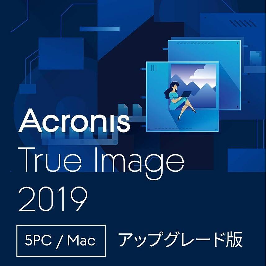 マエストロ繁雑長くするAcronis True Image 2019 | ダウンロード版 | 5台版 | アップグレード版