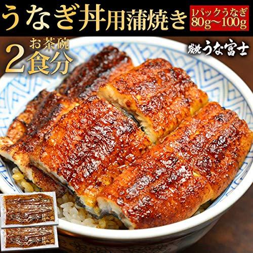 炭焼うな富士 お中元 ギフト うなぎ ウナギ 鰻 超特大 蒲焼き うなぎ丼用蒲焼き 1パック80g以上 たれ16cc