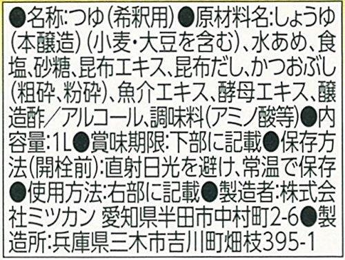 『ミツカン 金色昆布つゆ 1000ml』の1枚目の画像