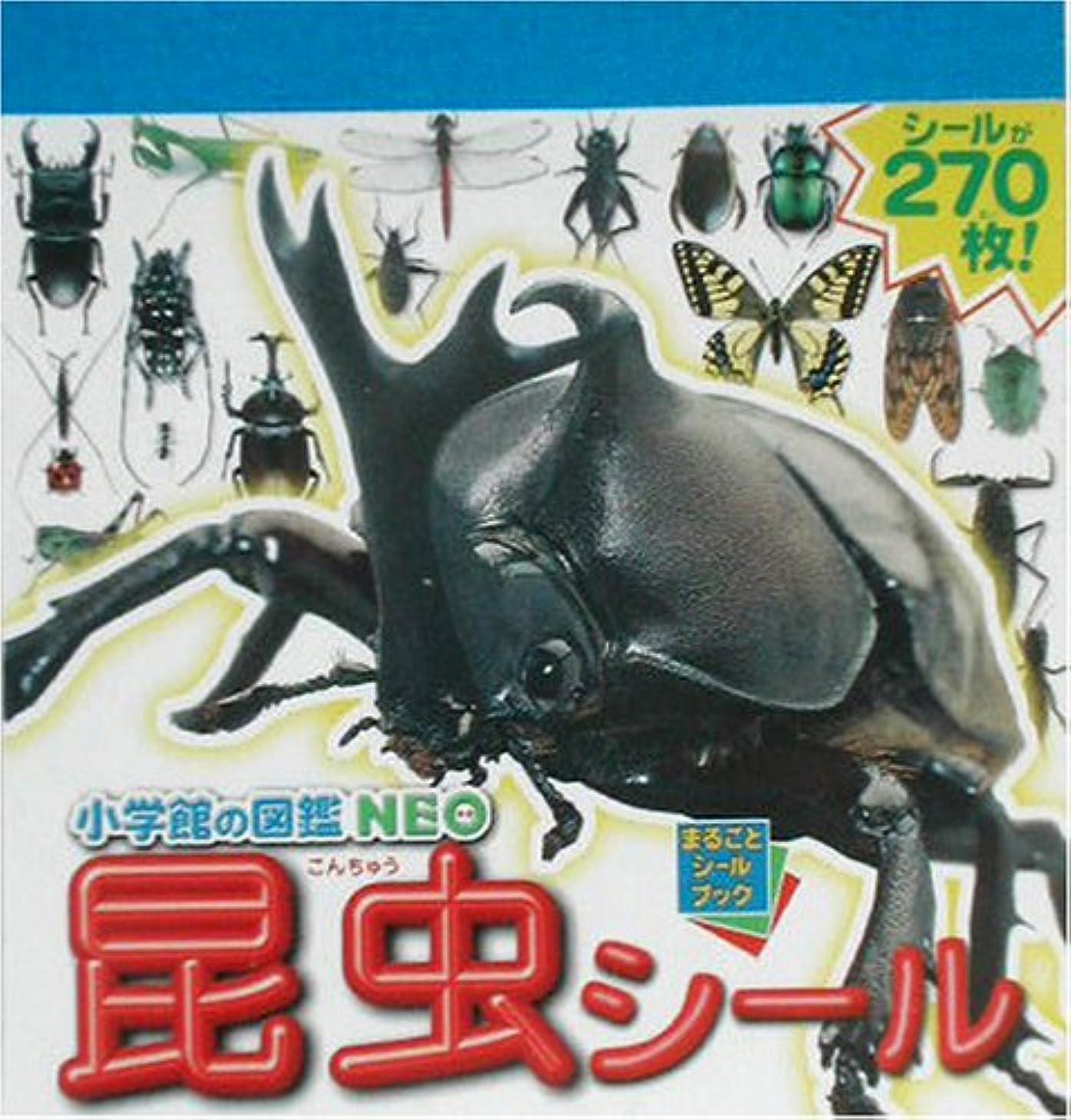 義務付けられた思いやりチャンス小学館の図鑑NEO 昆虫シール (まるごとシールブック)
