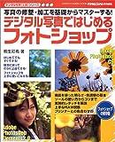 デジタル写真ではじめるフォトショップ―写真の修整・加工を基礎からマスターする! (Gakken camera mook―デジタル写真〈上達〉シリーズ)