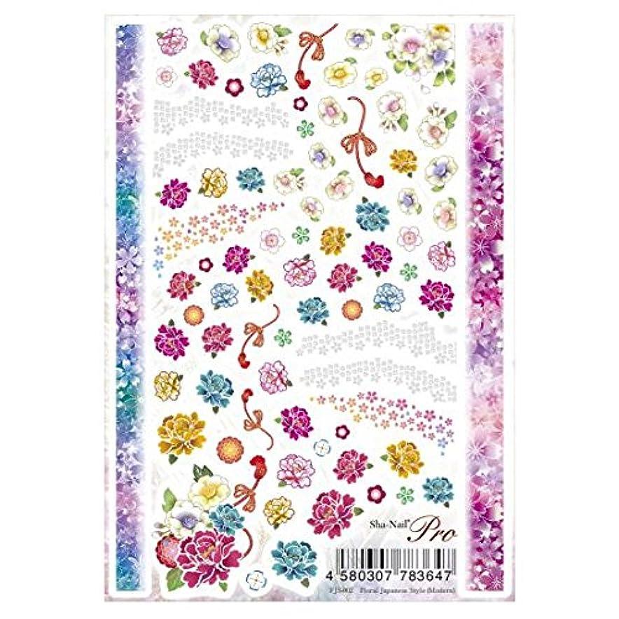 接ぎ木八シフト写ネイルプロ ネイルシール 和の花 モダン アート材