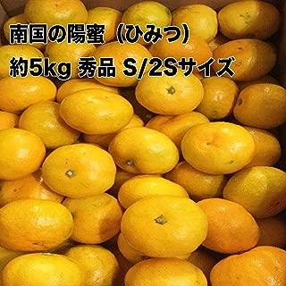 【宮崎県産】高糖度極早生みかん 南国の陽蜜(ひみつ) 約5kg 秀品 S/2Sサイズ 糖度10.5度以上