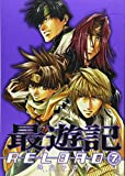 最遊記RELOAD (7) (ZERO-SUMコミックス)