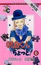 朝倉くん ちょっと!(6)【期間限定 無料お試し版】 (ジュディーコミックス)