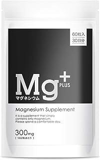 マグネシウムプラス マグネシウムサプリメント 300mg 60粒入り 30日分