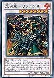 遊戯王 JOTL-JP042-R 《こう炎星-リシュンキ》 Rare
