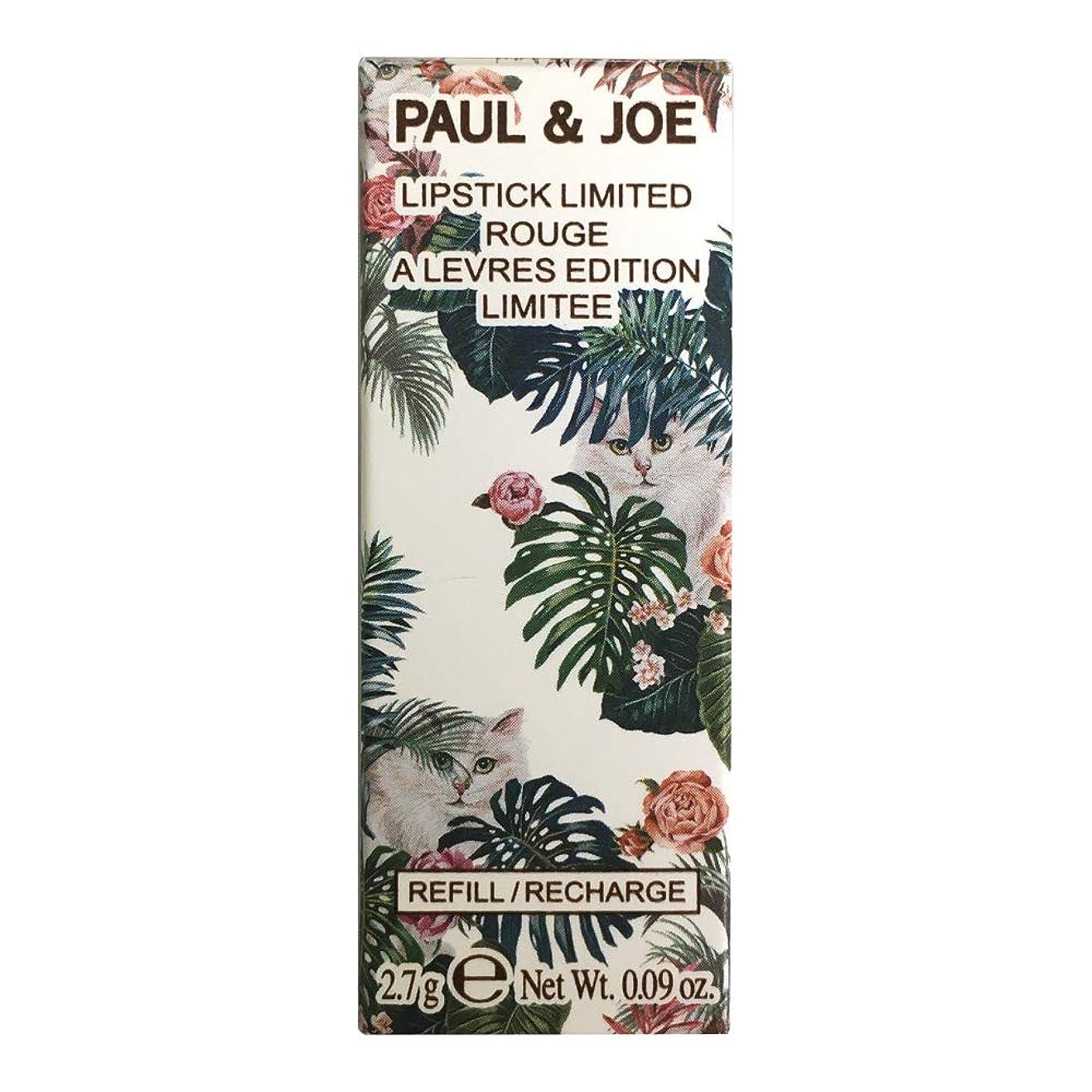 機転スワップ補体ポール & ジョー/PAUL & JOE リップスティック リミテッド #007(レフィル) (限定) [ 口紅 ] [並行輸入品]