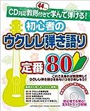CD対応教則付きで学んで弾ける! 初心者のウクレレ弾き語り 定番 80 楽譜
