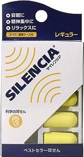 サイレンシア レギュラー 耳せん2ペア入 携帯ケース付「4点セット」