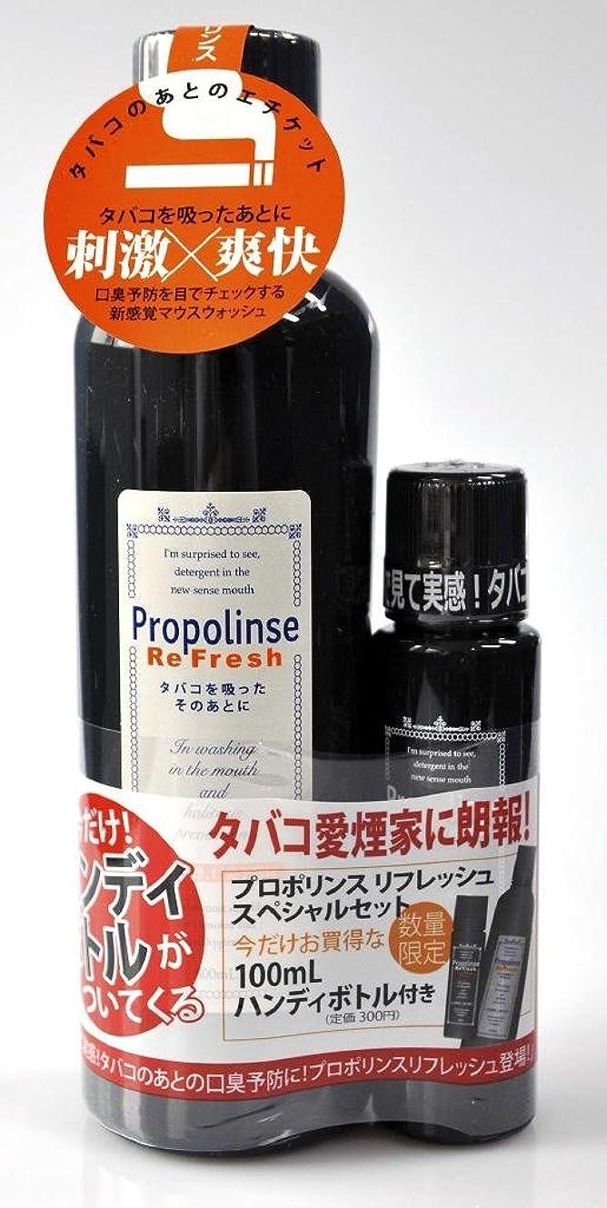ボトルメロドラマティック講義プロポリンス リフレッシュバンドルセット (600mLと100mL 計2本)