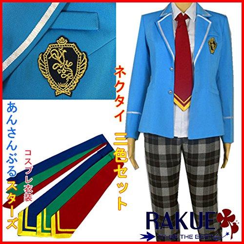 『あんさんぶるスターズ! 夢ノ咲学院 男子制服 コスプレ衣装 ネクタイ3色セット XL,女性』の1枚目の画像