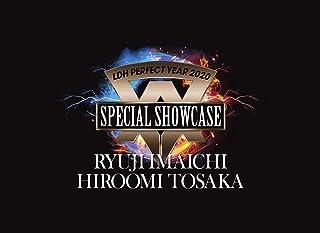 【先着特典つき初回製造分】 LDH PERFECT YEAR 2020 SPECIAL SHOWCASE RYUJI IMAICHI / HIROOMI TOSAKA (DVD3枚組)(三方背ケース仕様、フォトブック(100P)封入)(オリジナルクリアファイル付き)