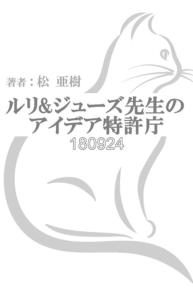 メロディーシロナガスクジラ添加(LG)ルリ&ジューズ先生のアイデア特許庁『 太りにくい記憶の形成 』
