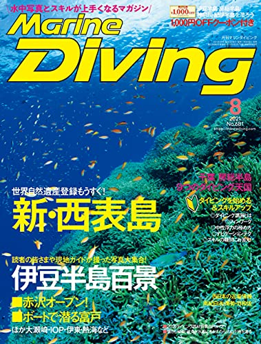 Marine Diving (マリンダイビング) 2021年 08月号 No.681 [雑誌]