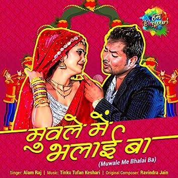 Muwale Me Bhalai Ba - Single