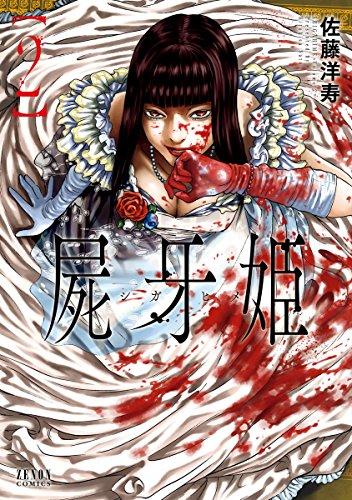 屍牙姫 2巻 (ゼノンコミックス) - 佐藤洋寿