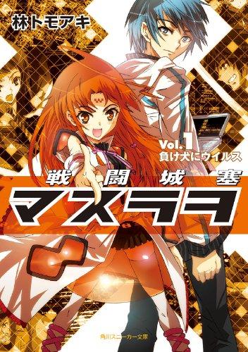 戦闘城塞マスラヲ Vol.1 負け犬にウイルス (角川スニーカー文庫)