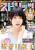 週刊ビッグコミックスピリッツ 2016年34号(2016年7月16日発売) [雑誌]