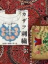 中央アジア・遊牧民の手仕事 カザフ刺繍:伝統の文様と作り方