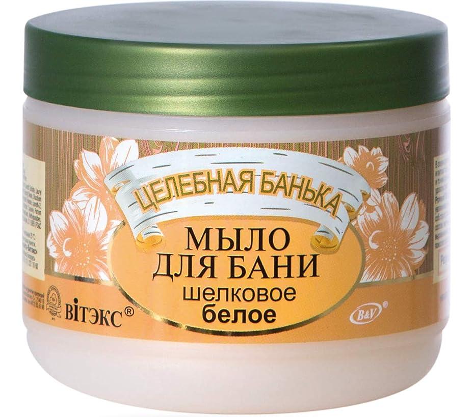 開発する乱雑なエクスタシーBIELITA & VITEX | Healing Bath | Luxurious Thick & Silky WHITE SOAP