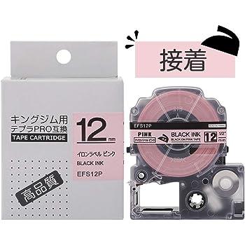 AKEN テプラ アイロンラベル 黒文字 ピンクテープ 12mm キングジム テープカートリッジ テプラPRO Tepra SFS12P 互換