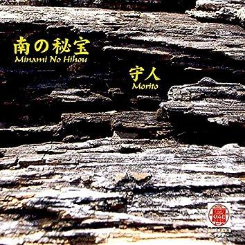 Sound Of Kyoto-Sukima-/Minami No Hihou