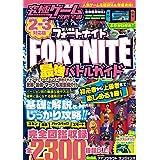 究極ゲーム攻略全書VOL.12 [2-3対応版] 人気No.1バトルロイヤルゲーム 最強バトルガイド!