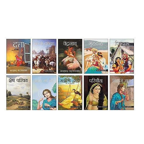 Sharat Chandra - Novels (Set of 10 Books)