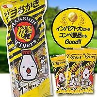 阪神タイガース マヨおかき(カレーマヨネーズ味)[タイガース ファン 応援 おもしろ グッズ 菓子]