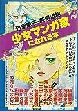 少女マンガ家になれる本〈竹宮恵子,萩尾望都篇〉 (1980年)