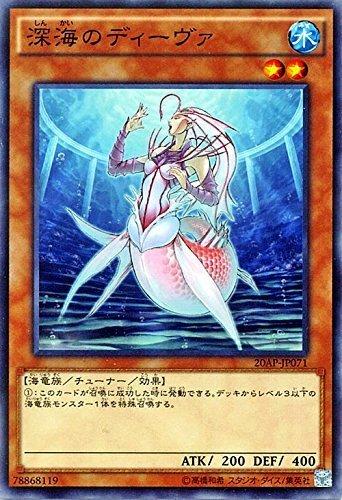 深海のディーヴァ ノーマルパラレル 遊戯王 20th ANNIVERSARY PACK 2nd WAVE 20ap-jp071