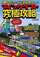 マインクラフト究極攻略―プレイステーション3/4/Vita &スマホ・タブ (英和MOOK らくらく講座 229)