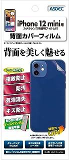 ASDEC アスデック iPhone 12 mini 背面フィルム + カメラフィルム グレア 日本製 防指紋 気泡消失 光沢 バンパー 装着可能 BF-IPN22/iPhone12mini背面