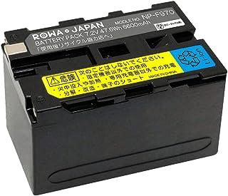 【国内市場向け】 SONY対応 NP F530 F550 F570 F750 F770 F930 F950 F960 F970 互換 バッテリー【残量表示対応】【ロワジャパンPSEマーク付】