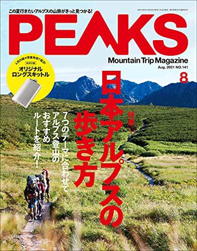 PEAKS(ピークス)2021年8月号 No.141[雑誌]
