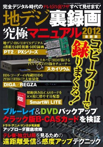 地デジ裏録画究極マニュアル2012最新版 (三才ムック VOL. 489)