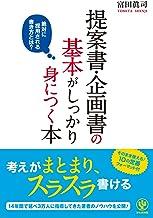 表紙: 提案書・企画書の基本がしっかり身につく本   富田眞司