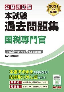 本試験過去問題集 国税専門官 2021年度採用 (公務員試験)
