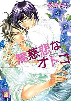 [桜賀めい]の無慈悲なオトコ 無慈悲な~シリーズ (花音コミックス)