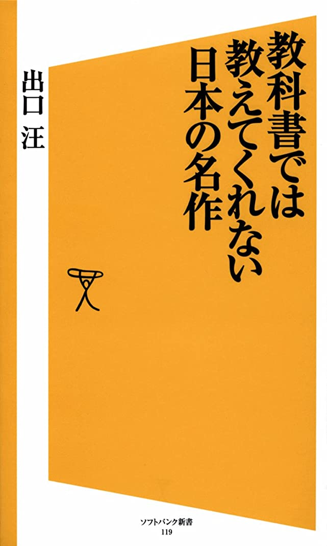ハブ平等裏切り者教科書では教えてくれない日本の名作 (SB新書)