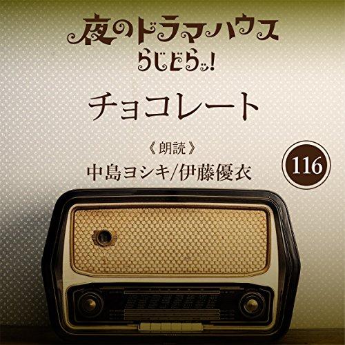 『らじどらッ!~夜のドラマハウス~ #20』のカバーアート