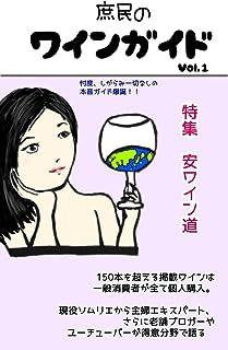 庶民のワインガイド Vol.1: 2021年5月号