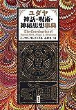ユダヤ神話・呪術・神秘思想事典