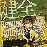 健全Reggae Anthem feat.J-REXXX [Analog]