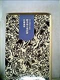 新美南吉童話論―自己放棄者の到達 (1980年)